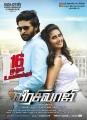 Vikram Prabhu, Shamili in Veera Sivaji Movie Release Posters
