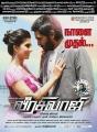 Shamili, Vikram Prabhu in Veera Sivaji Movie Release Posters