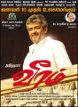 Actor Ajith in Veeram Movie Release Posters