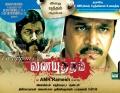 Veerappan Vanayudham Movie Wallpapers