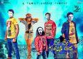 Veeri Veeri Gummadi Pandu Movie Posters