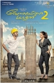 Dhanush, Kajol in Velaiilla Pattadhari 2 Movie Posters