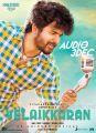 SivaKarthikeyan Velaikaran Movie Audio Release Posters