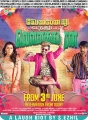 Nikki Galrani, Vishnu Vishal, Soori in Velainu Vandhutta Vellaikaaran Movie Release Posters