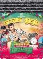 Soori, Vishnu Vishal in Velainu Vandhutta Vellaikaaran Movie Release Posters