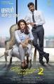 Kajol, Dhanush in Velaiyilla Pattathari 2 Movie Teaser Release Posters