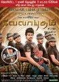 Velayutham Movie Latest New Posters
