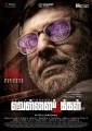 Actor Vivek Vellai Pookal First Look Posters HD