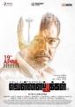 Actor Vivek Vellai Pookal Movie First Look Posters HD
