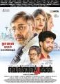 Vivek in Vellai Pookal Movie Release Posters