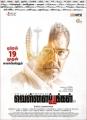 Actor Vivek in Vellai Pookal Movie Release Posters