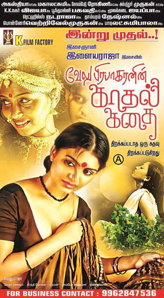 Shirley Das, Preethi Rangayani in Velu Prabhakaranin Kadhal Kadhai Movie Release Posters