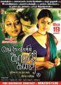 Velu Prabhakaranin Kadhal Kadhai Movie Release Posters