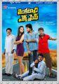 Venkatadri Express Telugu Movie First Look Posters