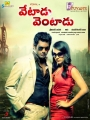 Vishal, Trisha in Vetadu Ventadu Movie Posters