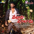 Actor Vsihal in Vetadu Ventadu Movie Wallpapers