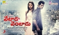 Trisha Krishnan, Vishal Krisha in Vetadu Ventadu Movie Wallpapers