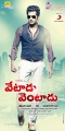 Actor Vishal in Vetadu Ventadu Movie Posters