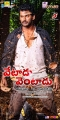Actor Vishal in Vetadu Ventadu Telugu Movie Posters