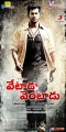 Actor Vishal Krishna in Vetadu Ventadu Movie Posters