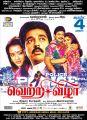 Amala, Kamal, Prabhu, Kushboo in Vetri Vizha Movie Release Posters