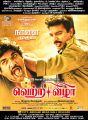 Actor Kamal Haasan in Vetri Vizha Movie Release Posters