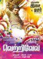 Sasikumar's Vetrivel Movie Audio Release Posters