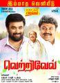 Sasikumar, Prabhu in Vetrivel Movie Release Posters