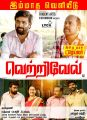 Sasikumar, Thambi Ramaiah in Vetrivel Movie Release Posters