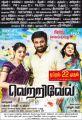 Nikila, Sasikumar, Miya George in Vetrivel Movie Release Posters
