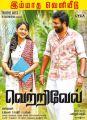 Miya George, Sasikumar in Vetrivel Movie Release Posters