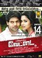 Arya Amala Paul @ Vettai Movie Posters