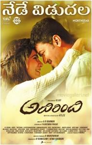 Samantha Vijay Adirindi Movie Release Today Posters
