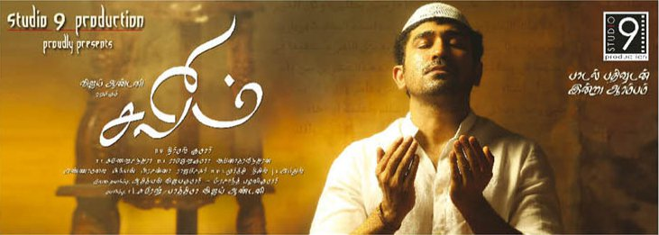 Vijay Antony Salim Movie First Look Posters