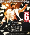 Vijay Sarkar Movie Reservation Starts Today Posters