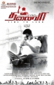 Actor Vijay Thalaiva Movie First Look Posters