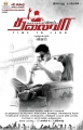 Thalaiva Vijay First Look Posters