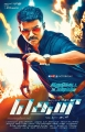 Vijay Theri‬ Movie First Look Posters