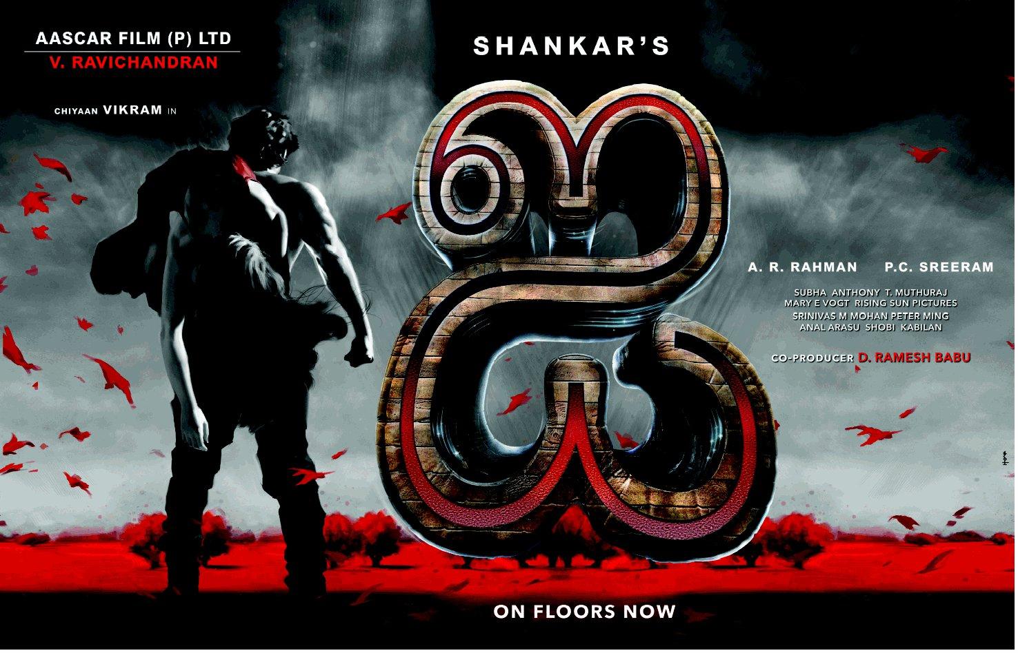 Shankar Vikram I Tamil Movie First Look Wallpapers