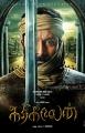 Vikram Karikalan Movie Posters