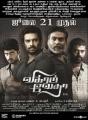 Kathir, Madhavan, Vijay Sethupathi, Prem in Vikram Vedha Movie Release Posters