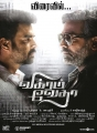 Madhavan, Vijay Sethupathi in Vikram Vedha Movie Release Posters