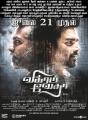 Vijay Sethupathi, Madhavan in Vikram Vedha Movie Release Posters