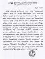 Vikramanin Deiva Thirumagal Title Change Press Release