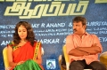 Shravya, Perarasu @ Vilaiyattu Aarambam Audio Launch Photos