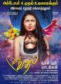 100% Kadhal Movie Vinayagar Chathurthi Wishes Poster