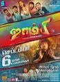 Zombie Movie Vinayagar Chathurthi Wishes Poster