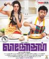 Vedhika & Varun in Vinothan Movie First Look Posters