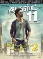 Actor Dhanush in VIP 2 Movie Release Posters