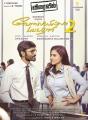 Dhanush, Kajol in VIP 2 Movie Release Posters